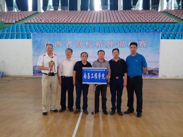 南昌工程学院论坛_2017年江西省高校桥牌锦标赛在我校举行 - 南昌工程学院