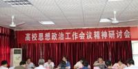马克思主义学院召开思政工作研讨会 - 江西财经大学