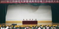 学校召开江西省2017年高考阅卷工作(江西师范大学阅卷点)动员大会 - 江西师范大学