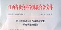江西省赣商文化研究基地获批准 - 江西经济管理职业学院