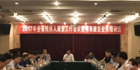 2017年江西省残疾人康复工作会议暨精准康复业务培训班在南昌召开 - 残联