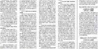中国体育报刊发晏驹腾同志学习习近平总书记关于体育工作重要论述心得体会文章 - 体育局