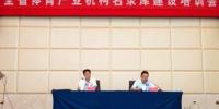 2017年全省体育产业机构名录库建设培训会在昌召开 - 体育局