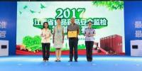 2017年江西省食品药品安全监检技能竞赛在南昌举行 - 食品药品监管理局
