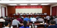 我校召开2017年暑期研讨会 - 南昌工程学院