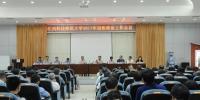学校召开2017年思想政治工作会议 - 江西科技师范大学