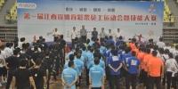 第一届江西省体育彩票员工运动会暨技能大赛在省体育馆举行 - 体育局