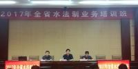 省水利厅举办全省水法制业务培训班 - 水利厅