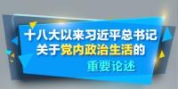 党内政治生活气象更新 政治生态不断净化 - 监察厅廉政网