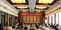 鄱阳湖水文水资源研究学术研讨会在南昌成功举办 - 水利厅