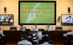 江西省国家地表水环境质量监测事权上收工作视频会举行 - 环境保护厅