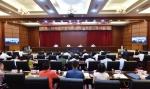 省第一环境保护督察组督察宜春市工作动员会在宜春市召开 - 环境保护厅