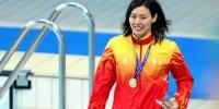 女神刘湘全运50自夺冠 傅园慧率队混合接力登顶 - 体育局