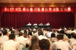 2017年江西省投资促进能力建设培训班在南昌成功举办 - 中华人民共和国商务部