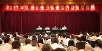 2017年江西省投资促进能力建设培训班在南昌成功举办 - 江西商务之窗