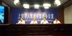 2017第八届环鄱阳湖国际自行车大赛(上饶·横峰站)新闻发布会召开 - 体育局