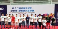 我校在全国大学生智能汽车竞赛华东赛区比赛中获优异成绩 - 南昌工程学院