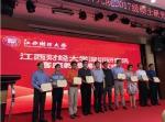 深圳研究院2017级研究生开学典礼顺利举行 - 江西财经大学
