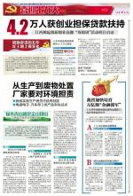 江南都市报:从生产到废物处理 厂家要对环境担责 - 发改委