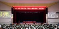 我校组织2017级新生观看学习《井冈丰碑》 - 九江职业技术学院