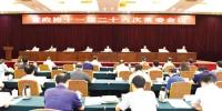 省政协召开十一届二十六次常委会议 - 政协新闻网