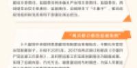 巡视利剑作用彰显 标注党内监督新高度 - 监察厅廉政网