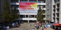 我校迎来5000余名2017级新生 - 江西农业大学