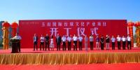 玉山国际台球文化产业项目开工建设 - 体育局