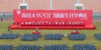 我校举行2017级新生开学典礼 - 南昌大学