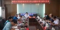 """校党委中心组开展""""两学一做""""第二专题学习研讨 - 南昌大学"""