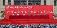 南昌商学院共青新校区举行2017级新生开学典礼暨新生军训动员大会 - 江西农业大学