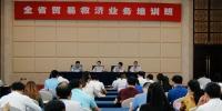 全省贸易救济业务培训班在昌举办 - 江西商务之窗