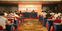 省水利厅举办江西省水利风景区建设与管理培训班 - 水利厅