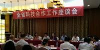 全省科技合作工作座谈会在南昌召开 - 科技厅