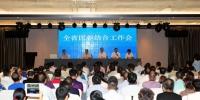 2017年全省医养结合工作会议召开 - 卫生厅