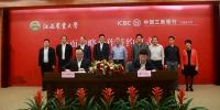 我校与中国工商银行江西省分行签订战略合作协议 - 江西农业大学