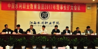 中国水利职业教育集团理事长扩大会议在江西水利职业学院顺利召开 - 水利厅