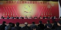中国共产党江西科技职业学院党员大会隆重召开 - 江西科技职业学院
