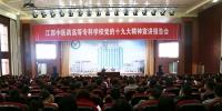 我校举行党的十九大精神专题报告会 - 江西中医药高等专科学校