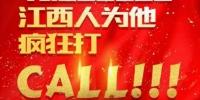 46000000江西人正在为他疯狂打call !!! - 中华人民共和国商务部