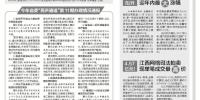 江西日报(头版):降成本江西为何如此精准 - 发改委