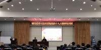 我校开展辅导员学习宣传贯彻党的十九大精神专题讲座 - 江西科技师范大学