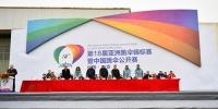 第18届亚洲跳伞锦标赛暨中国跳伞公开赛开赛 - 体育局