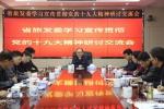 学习贯彻好党的十九大精神 | 奋力谱写新时代中国特色社会主义江西旅游产业的新篇章 - 旅游局