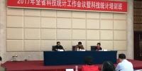 2017年全省科技统计工作会议暨科技统计培训班在南昌召开 - 科技厅