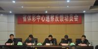 省纪委驻省文化厅纪检组向省体彩中心党委反馈巡察意见 - 体育局