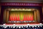 吴永明出席上饶市第四次社会科学工作者代表大会 - 社会科学界联合会