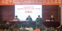 """首届江西省高校大学生""""习近平新时代中国特色社会主义思想""""学习交流会在我校举行 - 江西师范大学"""