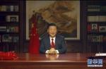国家主席习近平发表二〇一八年新年贺词 - 残联