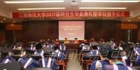 学校举行2017届研究生毕业典礼暨学位授予仪式 - 江西师范大学